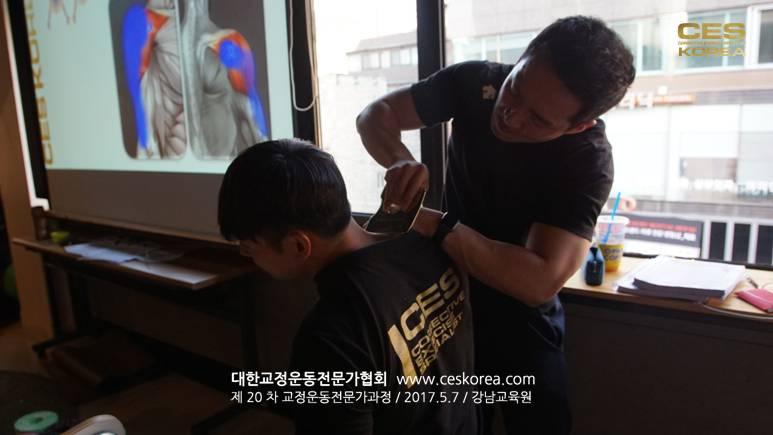 20차 교정운동전문가과정 CES KOREA (11)