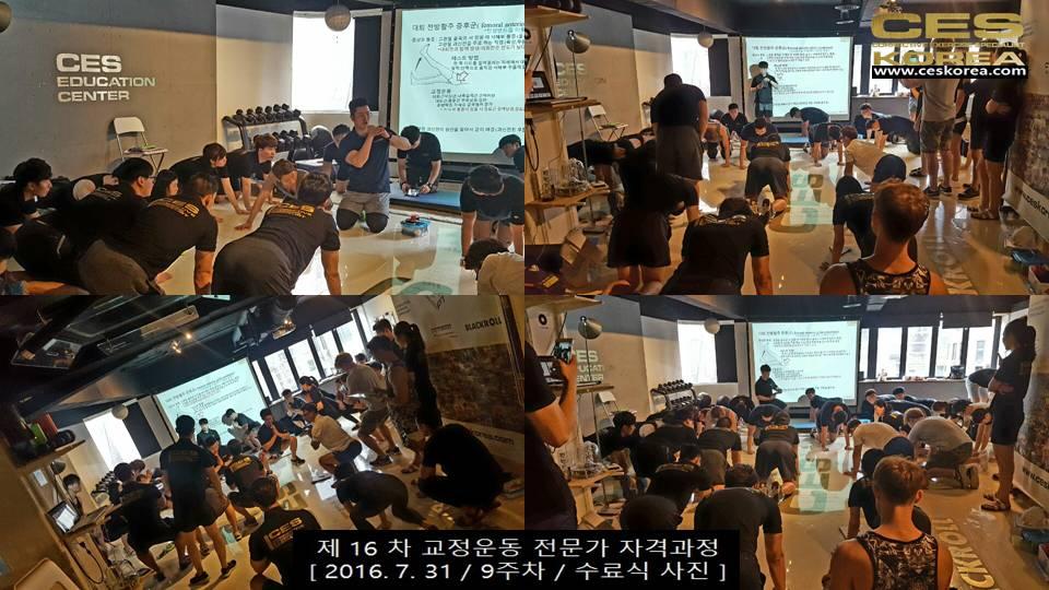 ces korea 16기 교정운동전문가 자격과정 수료식 (11)