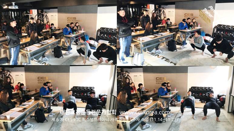 CES KOREA 6기 퍼스널트레이너과정 5주차수업 수료식  (13)