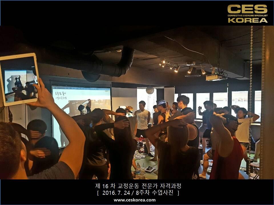 CES KOREA 16차 교정운동 전문가 과정 (17)