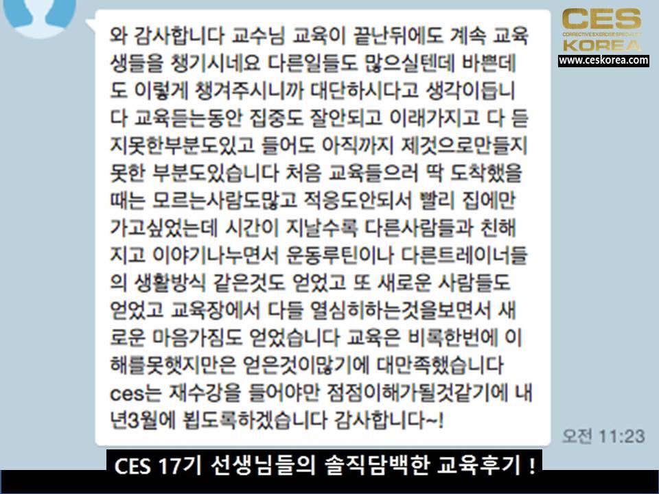 CES KOREA 17기 교정운동 교육후기 (16)