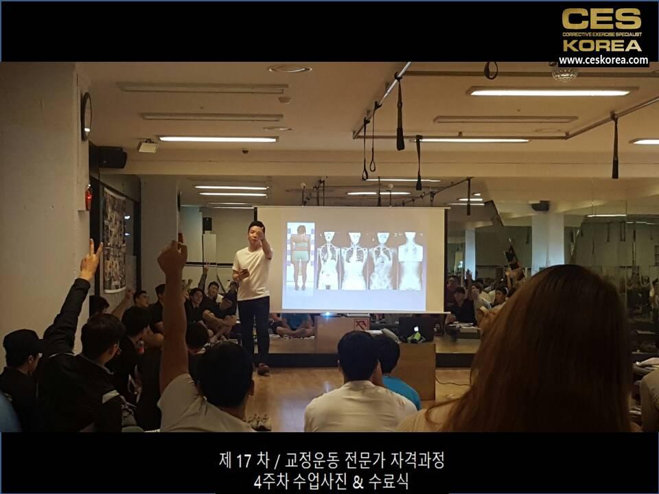 CES KOREA 17차 교정운동 수료식 (27)