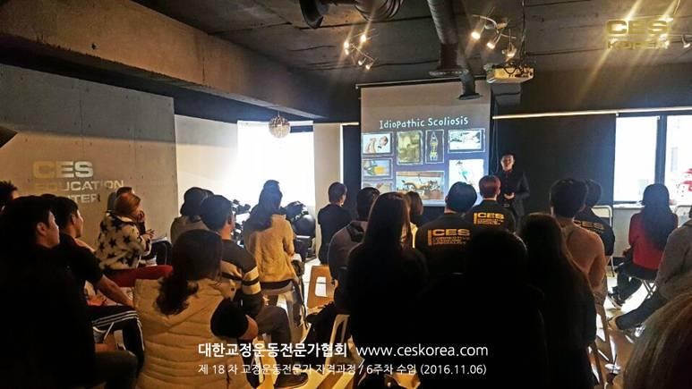 18차 CES KOREA 교정운동전문가과정 6주차 수업 (18)
