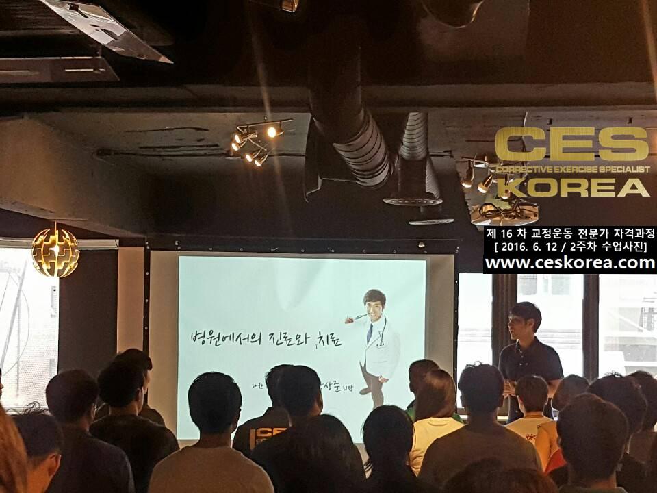 CES KOREA 교정운동전문가 자격과정 16기 2주차 수업사진 (1)
