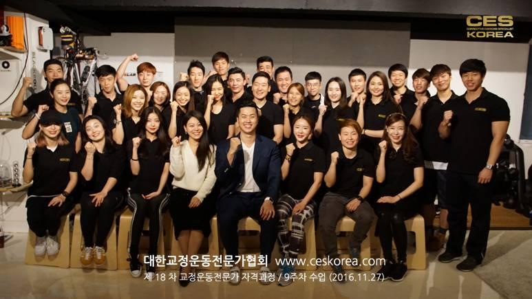 CES KOREA 18차 교정운종전문가 자격과정 수료식 (27)