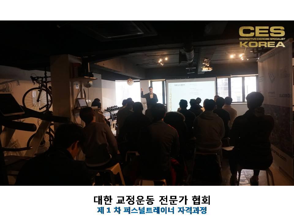 CES-PTC 퍼스널트레이너 과정 1기 (10).JPG