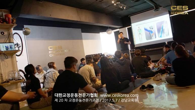 20차 CES KOREA 교정운동 6주차 (19)