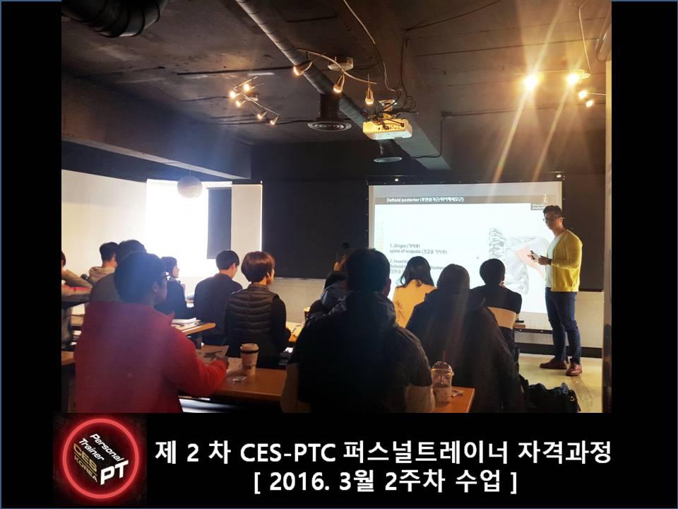 CESKOREA PTC 퍼스널트레이너 과정 2기 2주차 (13).JPG