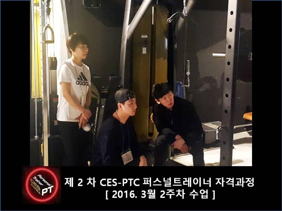 CESKOREA PTC 퍼스널트레이너 과정 2기 2주차 (31).JPG
