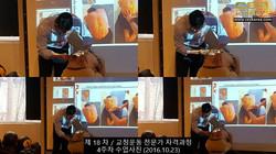 18차 CES KOREA 교정운동 4주차 (7)