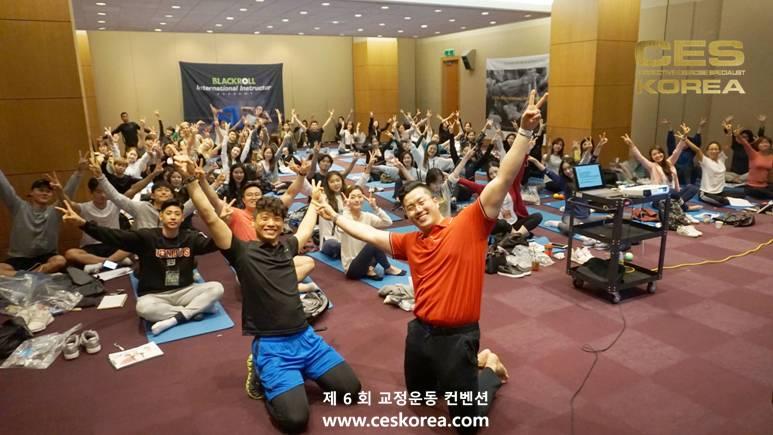 제6회 CESKOREA 교정운동컨벤션 (4)