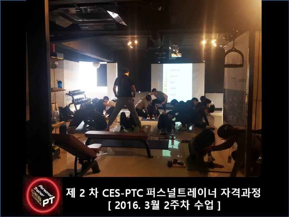 CESKOREA PTC 퍼스널트레이너 과정 2기 2주차 (18).JPG