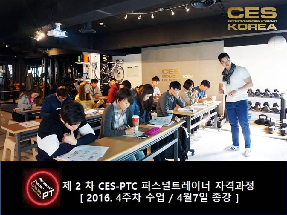 CES KOREA 2기 PTC 4주차 사진 (13).JPG