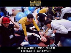 CES KOREA 14차 교정운동전문가과정 2주차 2016031213 (2).JPG