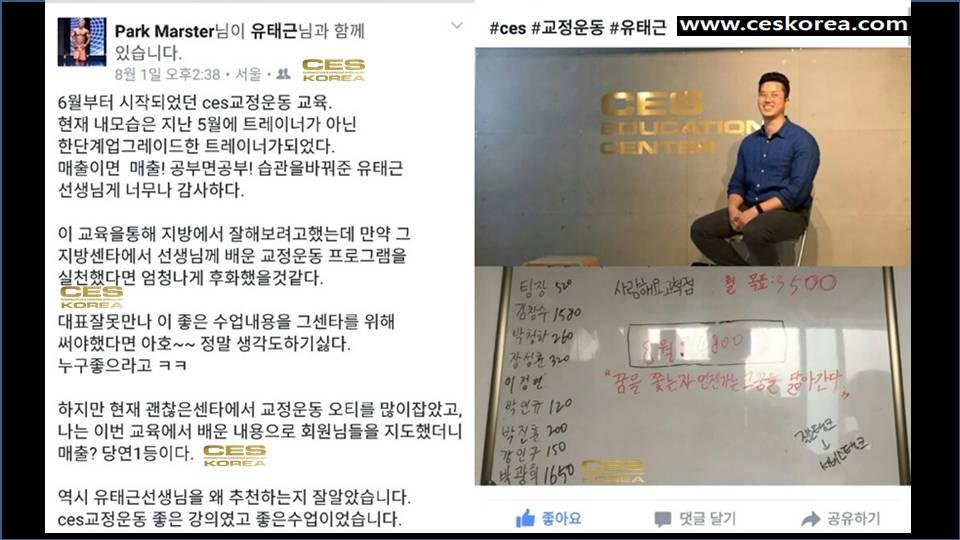 16기 CES KOREA 교정운동 후기 (1)