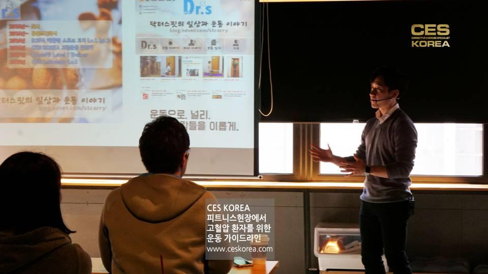 CES KOREA 고혈압 운동프로그램 (10)