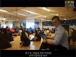 CES KOREA 17차 교정운동 수료식 (41)