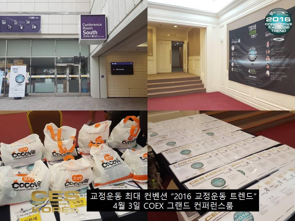2016 교정운동 트렌드 4회차 컨벤션 in 코엑스 (6)