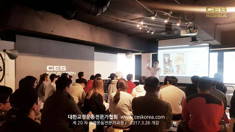 20차 CES KOREA 교정운동전문가과정 (6)
