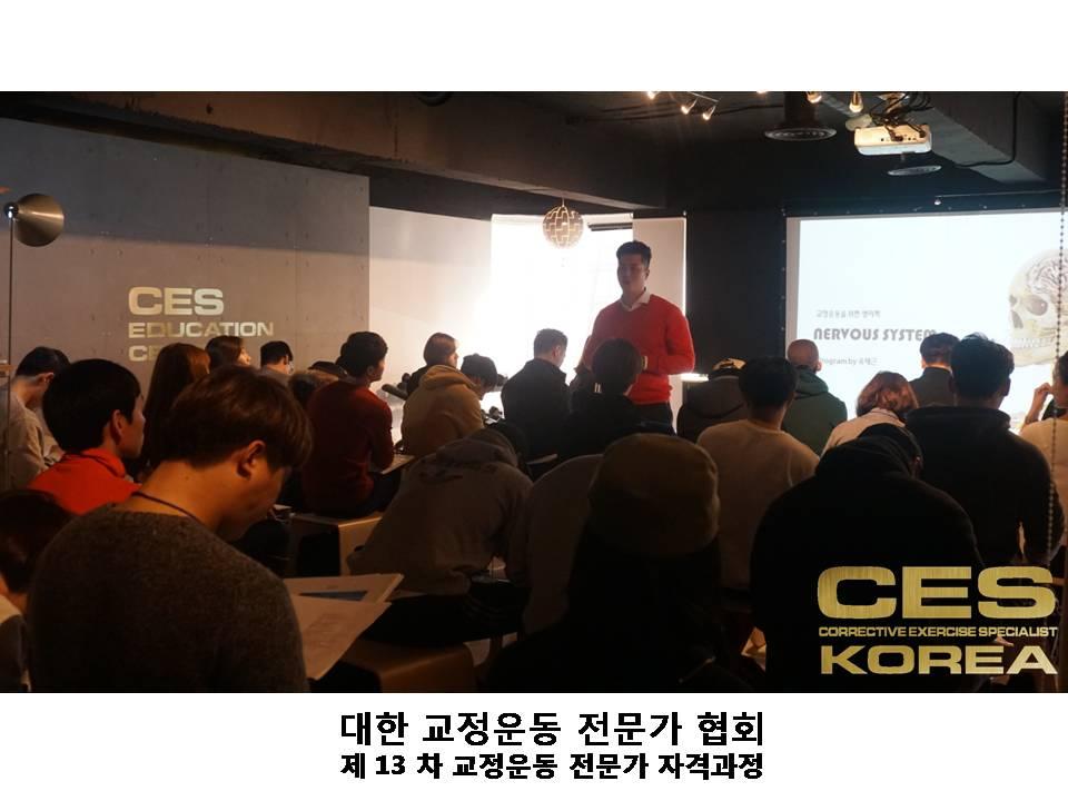 CES KOREA 13기 1주차 수업 (10).JPG