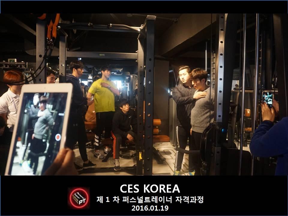 ces-PTC 퍼스널트레이너과정 1기 3주차 (26).JPG