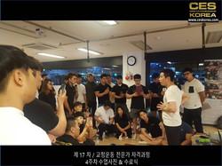CES KOREA 17차 교정운동 수료식 (30)