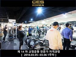 ces korea 14차 교정운동전문가 자격과정 (6).JPG