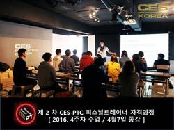 CES KOREA 2기 PTC 4주차 사진 (11).JPG