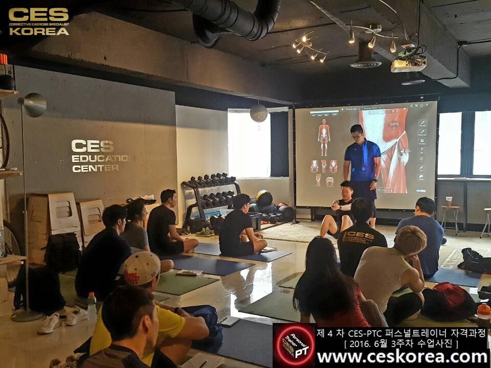 CES KOREA 퍼스널트레이너 자격과정 4기 3주차 (1)