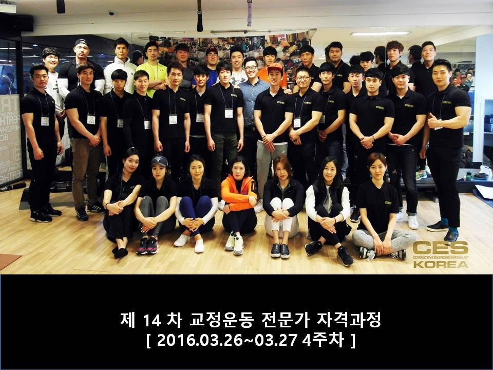 CES KOREA 교정운동 전문가 14기 4주차 (3).JPG