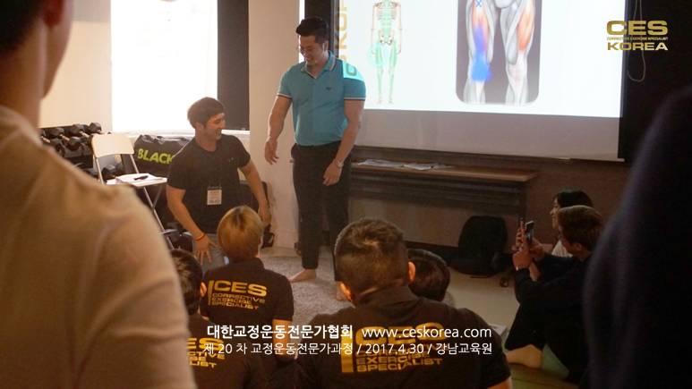 20차 CES KOREA 교정운동전문가 5주차 (11)