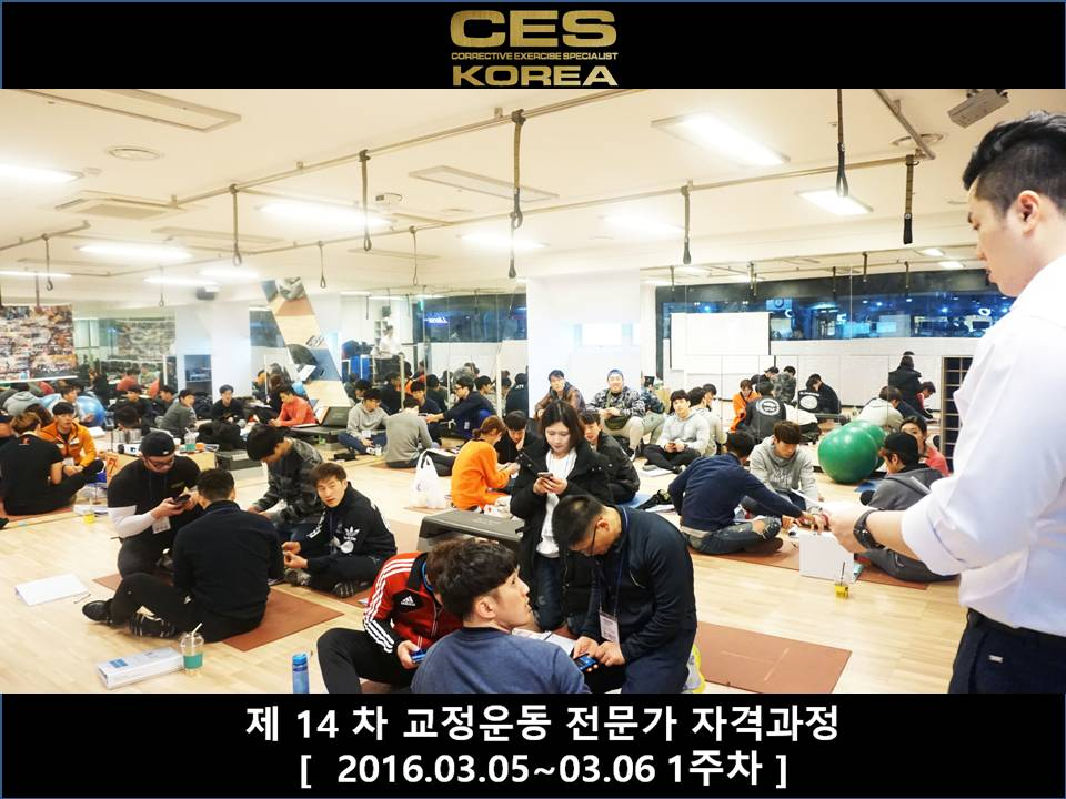 ces korea 14차 교정운동전문가 자격과정 (8).JPG