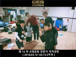 CES KOREA 14차 교정운동전문가과정 2주차 2016031213 (19).JPG