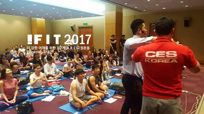 2017아이핏 어깨교정운동 CESKOREA (12)