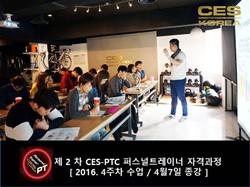 CES KOREA 2기 PTC 4주차 사진 (12).JPG