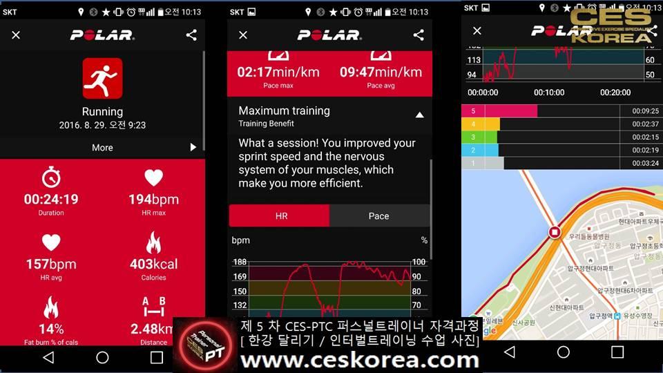 CES KOREA 퍼스널트레이너 과정 5기 한강달리기 (1)