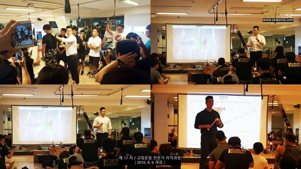 17기 CES KOREA 교정운동 부산 과정 1주차2주차 (24)