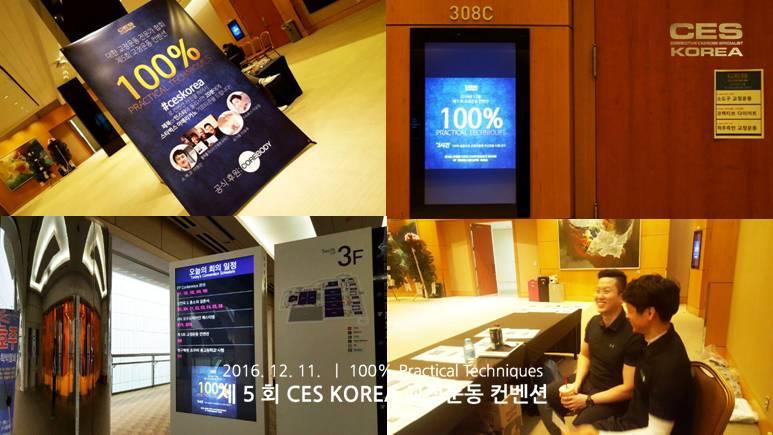 대한교정운동전문가협회 CES KOREA 컨벤션 5회차 (5)