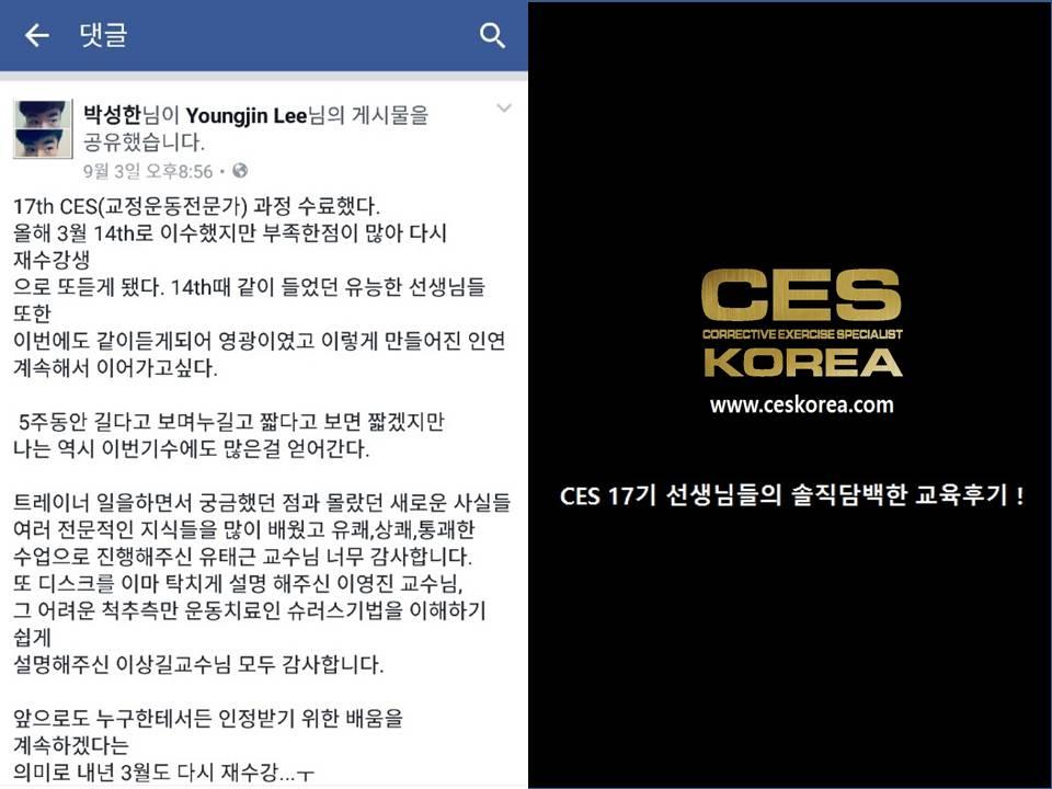 CES KOREA 17기 교정운동 교육후기 (6)