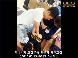 CESKOREA 대한교정운동전문가협회 14기 3주차 수업 (29).JPG