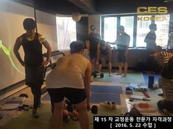 2016 5 22 CES KOREA 교정운동 전문가 자격과정 15차 (17)
