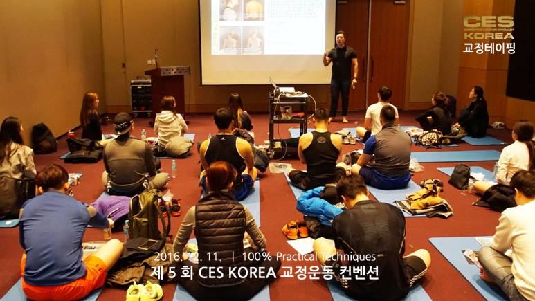 대한교정운동전문가협회 CES KOREA 컨벤션 5회차 (12)