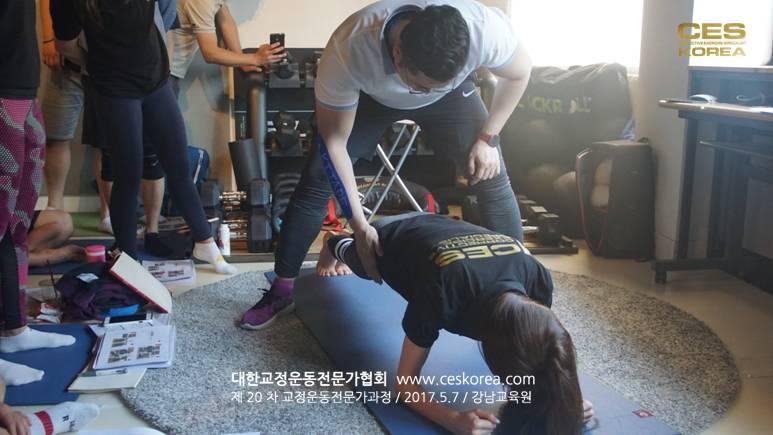 20차 교정운동전문가과정 CES KOREA (20)