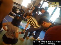 2016 5 22 CES KOREA 교정운동 전문가 자격과정 15차 (12)