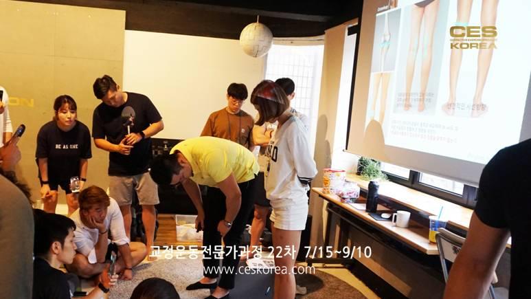 22기 교정운동전문가과정 CES KOREA (3)