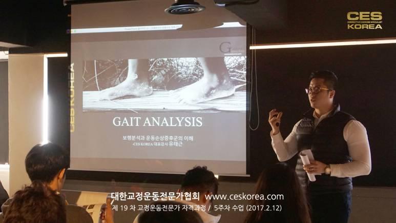 19차 CES KOREA 교정운동전문가 자격과정 5주차 (3)