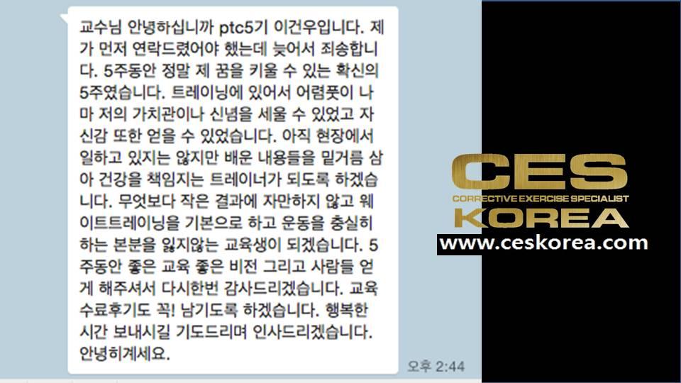 PTC5기 후기 (10)