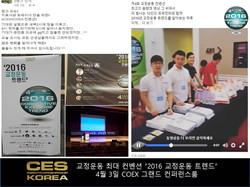 2016 교정운동 트렌드 4회차 컨벤션 in 코엑스 (11)