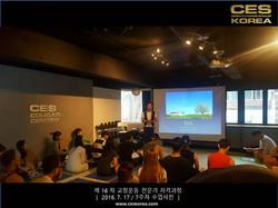 16차 CES KOREA 교정운동전문가 자격과정 7주차 (33)