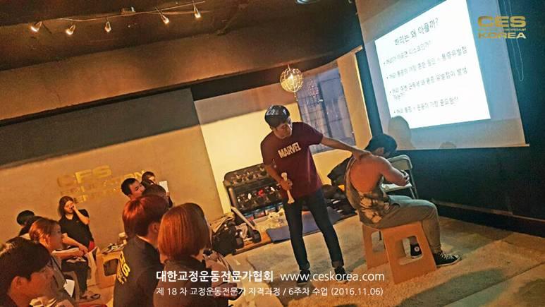18차 CES KOREA 교정운동전문가과정 6주차 수업 (3)